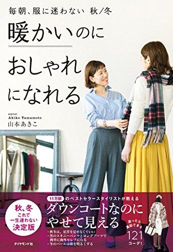山本あきこ 毎朝、服に迷わない 大きい表紙画像