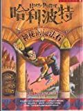 img - for Ha li po te - shen mi de mo fa shi (Harry Potter and the Philosopher's Stone (In Traditional Chinese Characters) book / textbook / text book