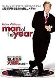 ロビン・ウィリアムズのもしも私が大統領だったら・・・ 【ベスト・ライブラリー 1500円:コメディ映画特集】 [DVD]