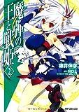 魔弾の王と戦姫 2 (フラッパーコミックス)