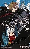 ワールドトリガー 16 (ジャンプコミックス)