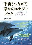 宇宙とつながる幸せのエナジーブック―マナに触れ、運気が上昇する!(DVD付)