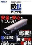 防犯バイブル09-10 (三才ムック VOL. 238)