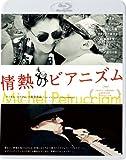 情熱のピアニズム コレクターズ・エディション 【2枚組:Blu-ray+DVD】(初回限定版) -
