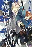 隗ヨリヒトカイヨリ式 2 (B's LOG Comics)