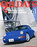911DAYS(ナインイレブンデイズ)(61) 2015年 10 月号 [雑誌]: ムービー・スター 増刊