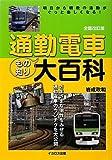 通勤電車もの知り大百科 全面改訂版