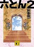 六とん2 (講談社文庫)