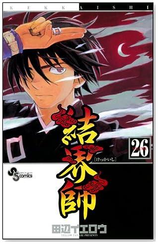 結界師(26): 26 (少年サンデーコミックス)