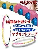 体脂肪の燃焼に マジックフープ HOOPエクササイズ ダイエットフラフープ 『マグネットフープ』