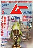 ムー 2013年 03月号 [雑誌]
