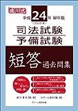 平成24年(2012年)単年版司法試験・予備試験短答過去問集