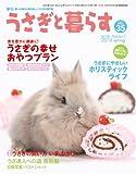 季刊 うさぎと暮らす spring 4月号<NO.35>