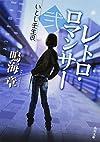 レトロ・ロマンサー (2) いとし壬生浪 (角川文庫)