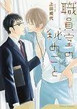 コミックス / 上田 規代 のシリーズ情報を見る