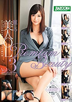 麗しの美人OL Premium Beauty Vol.3 / BAZOOKA(バズーカ) [DVD]