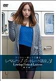 デジタル一眼レフで撮るレベルアップポートレート講座3 [DVD]