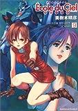 機動戦士ガンダム エコール・デュ・シエル (9) (カドカワコミックスAエース)