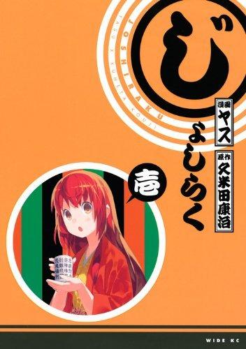 じょしらく(1) (ワイドKC) [Kindle版]