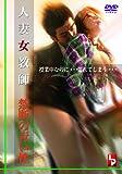人妻女教師 禁断の青い性 [DVD]