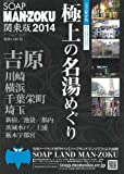 ソープランド MAN-ZOKU(マンゾク) 関東版2014 (シーズMook 90) (C's Mook 90)