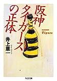 阪神タイガースの正体 (ちくま文庫)