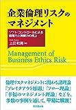 企業倫理リスクのマネジメント