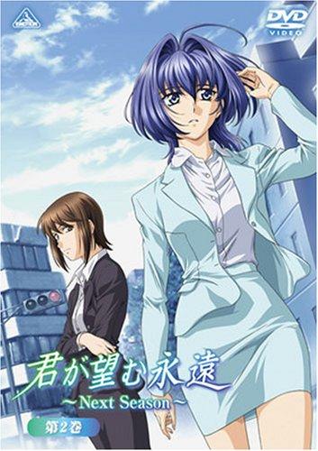君が望む永遠~Next Season~ 第2巻(通常版)たかはし智秋