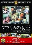 アフリカの女王 [DVD]