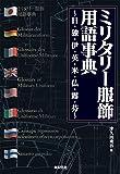 ミリタリー服飾用語事典 ~日・独・仏・英・米・伊・露・芬~