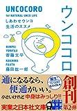 ウンココロ (実業之日本社文庫)