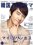 もっと知りたい!韓国TVドラマvol.44 (MOOK21)