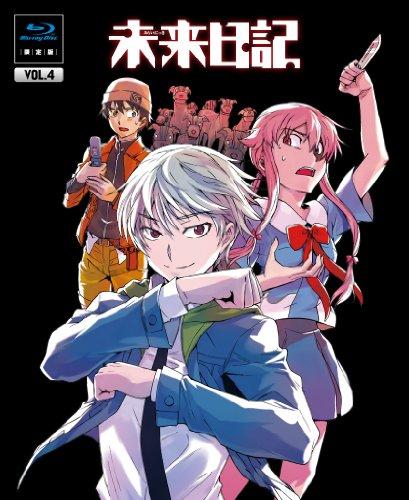未来日記 Blu-ray限定版 第4巻