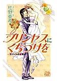 プリンセスにくちづけを-デパートの女神III- (白泉社レディース・コミックス)