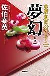 夢幻: 吉原裏同心(二十二) (光文社時代小説文庫)