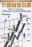 介護経営白書〈2008年度版〉制度リスクを乗り越え、現状を打破する攻撃的経営戦略の追究