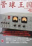 管球王国 52—季刊 (別冊ステレオサウンド)