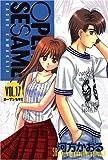 OPEN SESAME(17) (講談社コミックス)