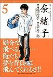 奈緒子映画セレクト 5 新装版 (5) (ビッグコミックススペシャル)