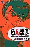 らんま1/2〔新装版〕(28) (少年サンデーコミックス)
