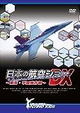 日本の航空ショーDX~東海・中国地方編~ [DVD]