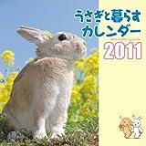うさぎと暮らすカレンダー2011
