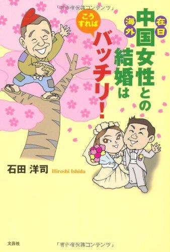 在日・海外・中国女性との結婚はこうすればバッチリ!