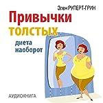 Privychki tolstyh. Dieta naoborot [Habits thick. diet vice versa] | Helena Rupert-Grin
