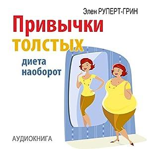 Privychki tolstyh. Dieta naoborot [Habits thick. diet vice versa] Audiobook