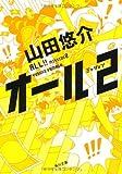 オール ミッション2 (角川文庫)