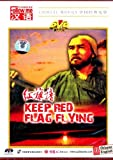 Keep Red Flag Flying (A Chinese Civil War Movie) (Chinese with English Subtitle)