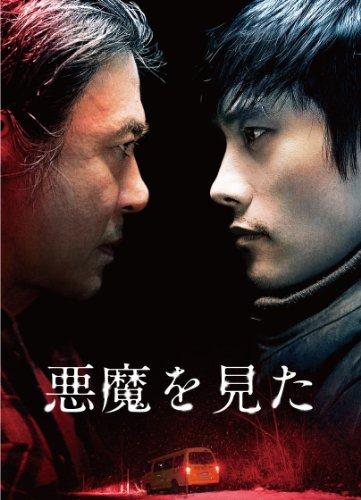 悪魔を見た スペシャル・エディション [DVD]