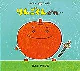 りんごくんがね‥ (おいしいともだち)