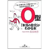 O型「本当の自分」がわかる本―「モノの考え方」「行動パターン」、「成功する生き方」まで (王様文庫)